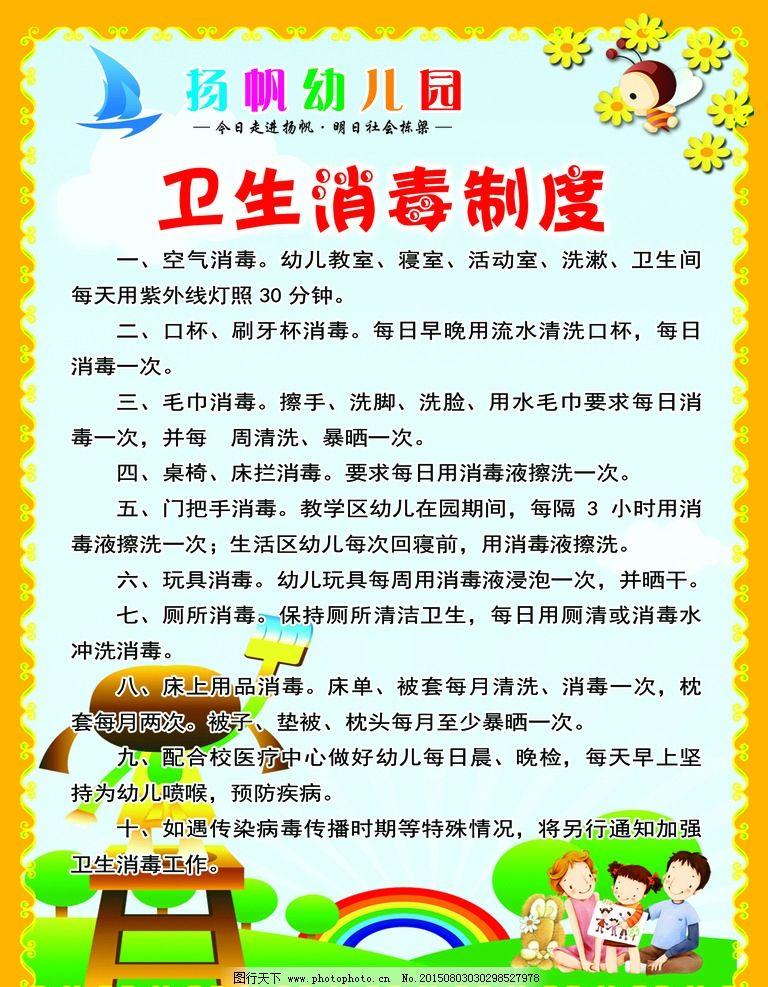 幼儿园 幼儿园展板 背景 素材 幼儿园制度 制度背景 幼儿园宣传单图片