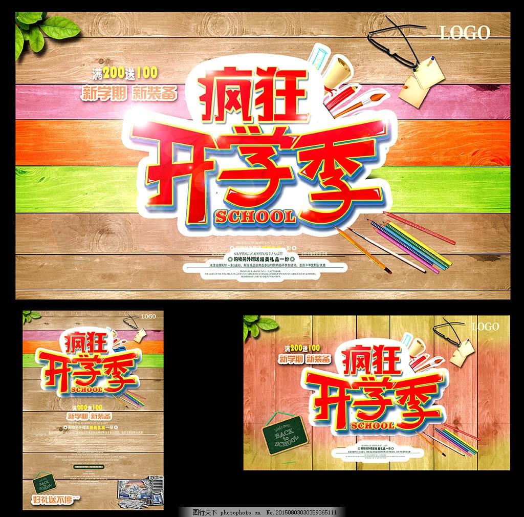 开学 开学季 开学啦 幼儿园宣传单 彩页 招生 展板 幼儿园海报 招生简