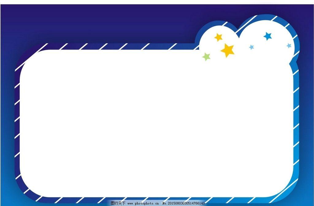 展板背景 背景底纹 儿童背景框 蓝色底纹框 背景模板 矢量图 源文件