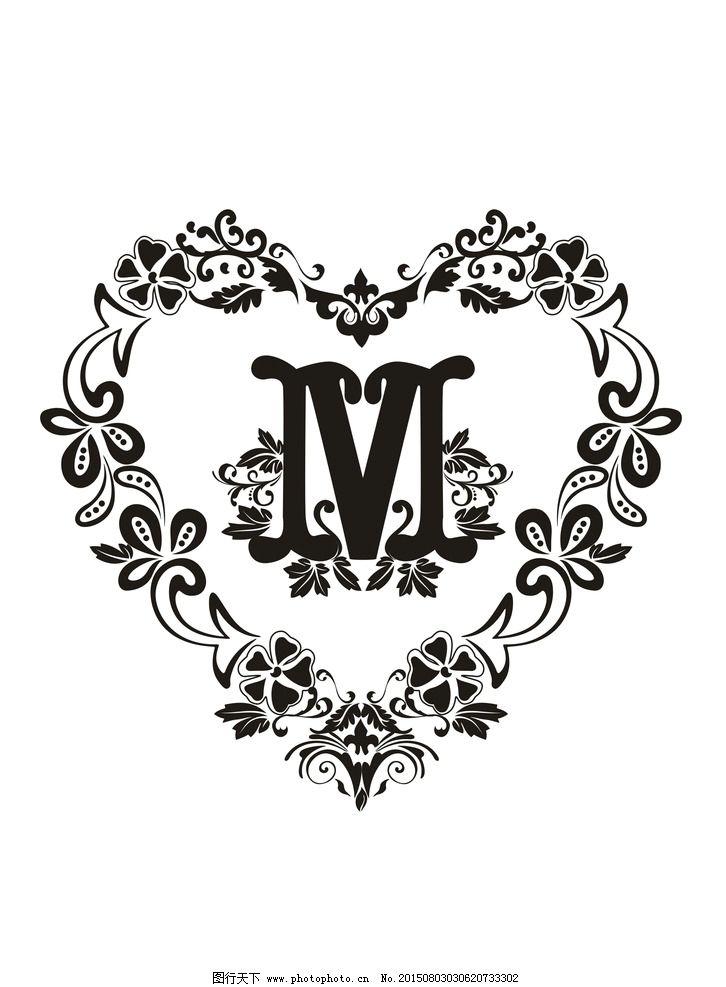 欧式手绘心形m字母环绕花纹图片