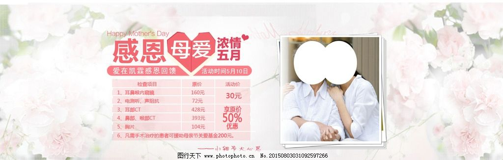 banner 母亲节 网页 网页活动