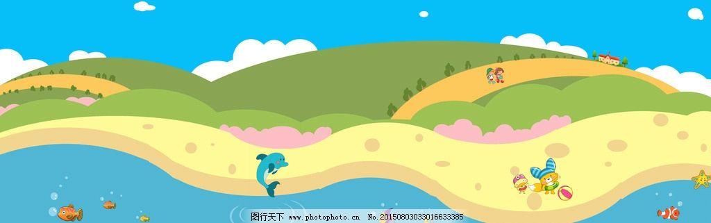 卡通风景 卡通色块 卡通图案 卡通动物 卡通鱼 卡通幼儿园 卡通人物