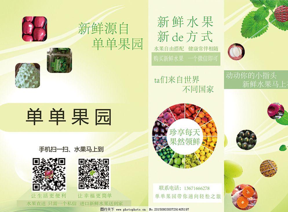 水果彩页宣传单