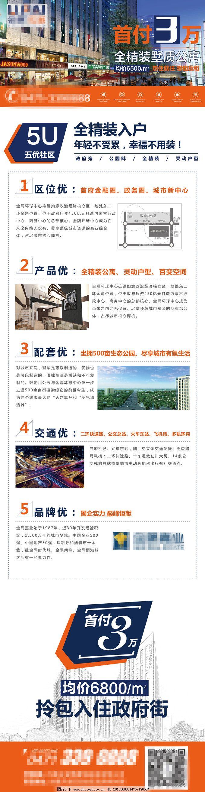 蓝色大气房地产网页拉页广告设计