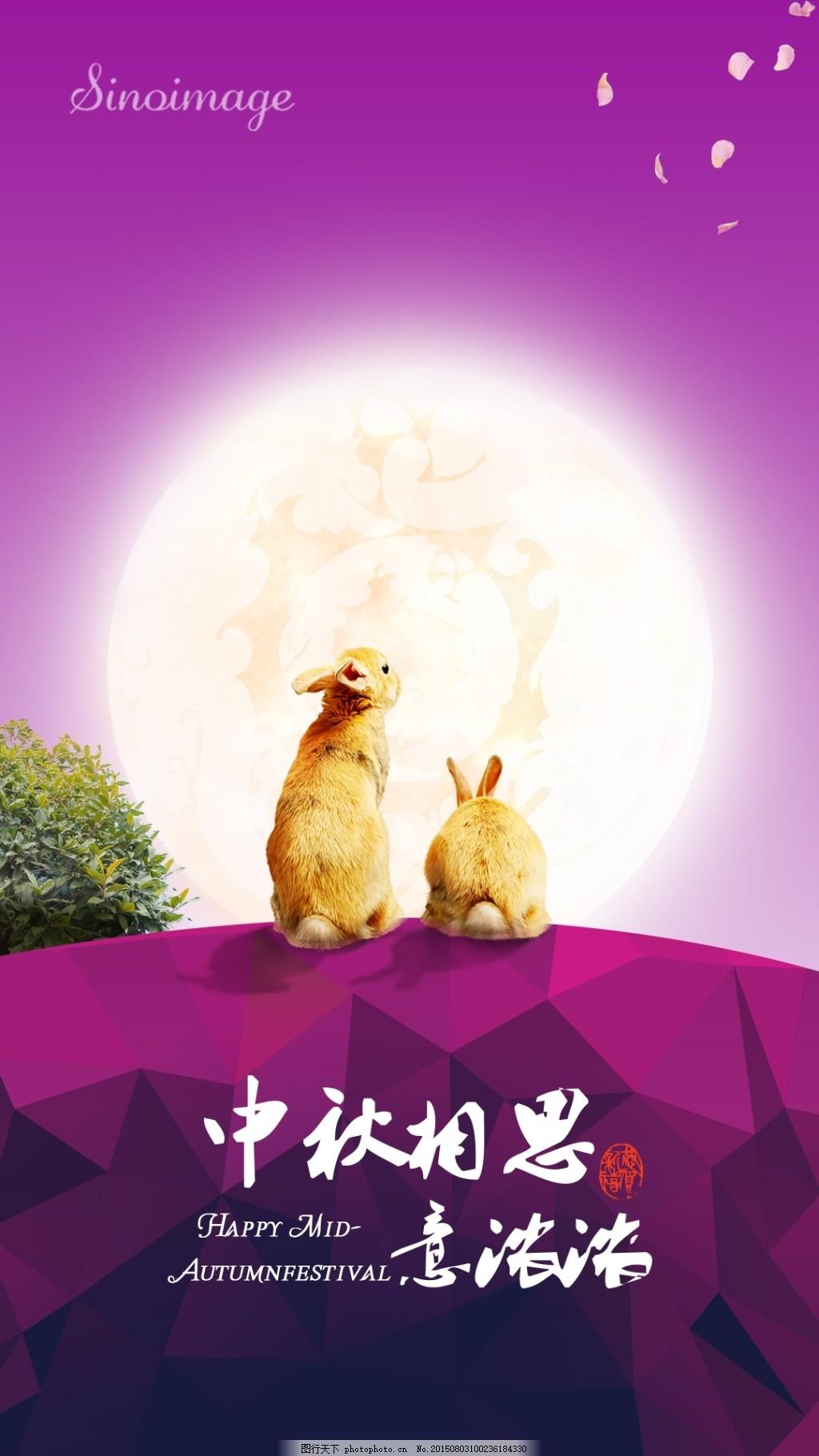手机app中秋节引导页