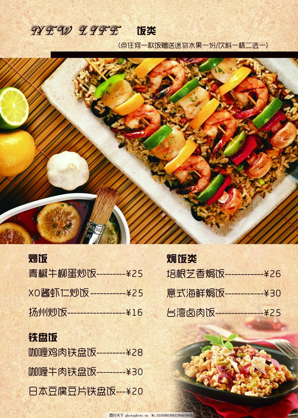 西餐厅菜谱,图库鳕鱼-图行天下黄色蒸菜单赛螃蟹图片