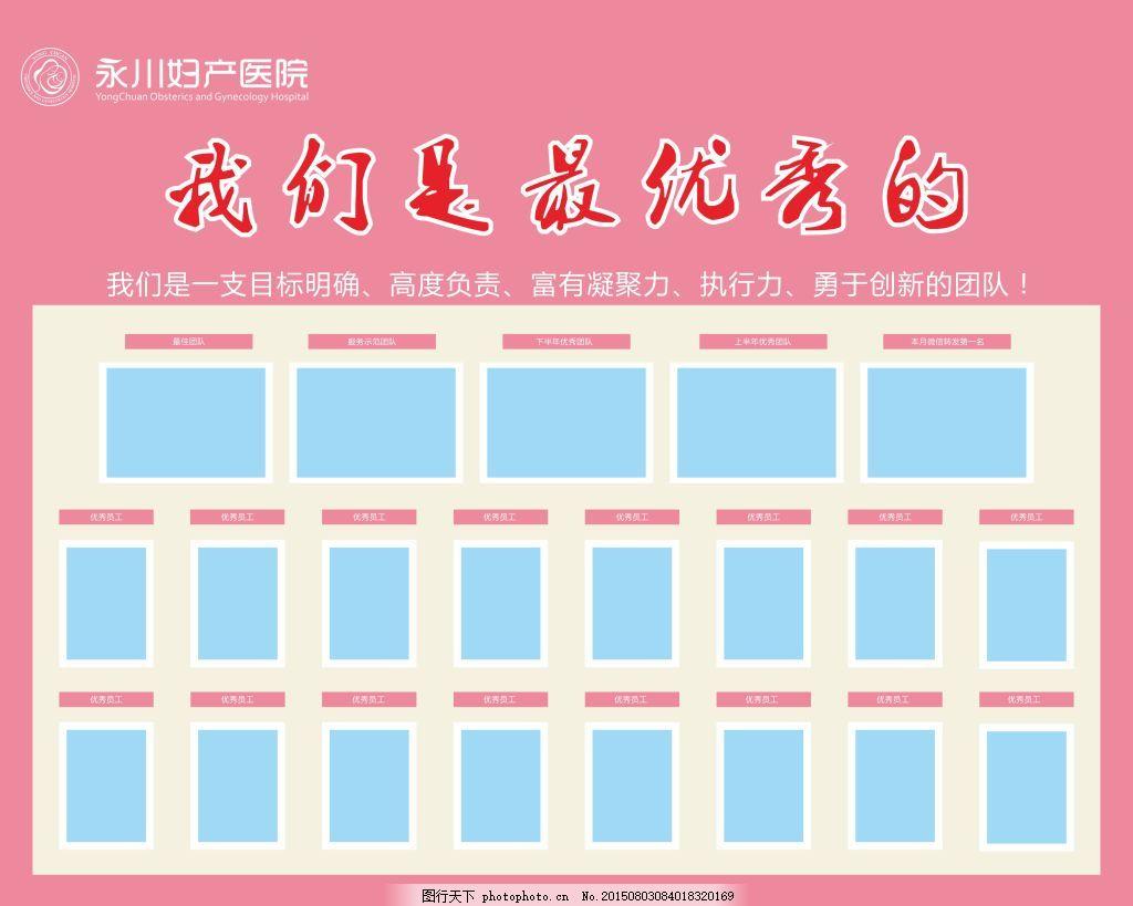 员工形象墙论+�_我们是最优秀 企业文化墙 医院文化墙 最佳员工奖 员工形象墙 粉色