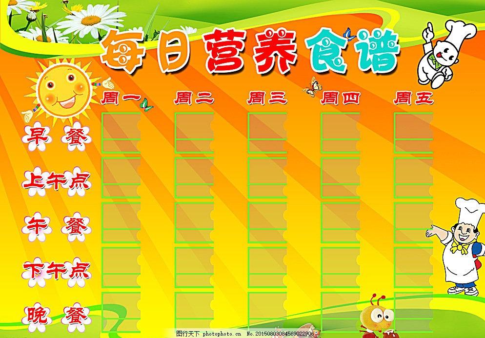 幼儿园食谱图片