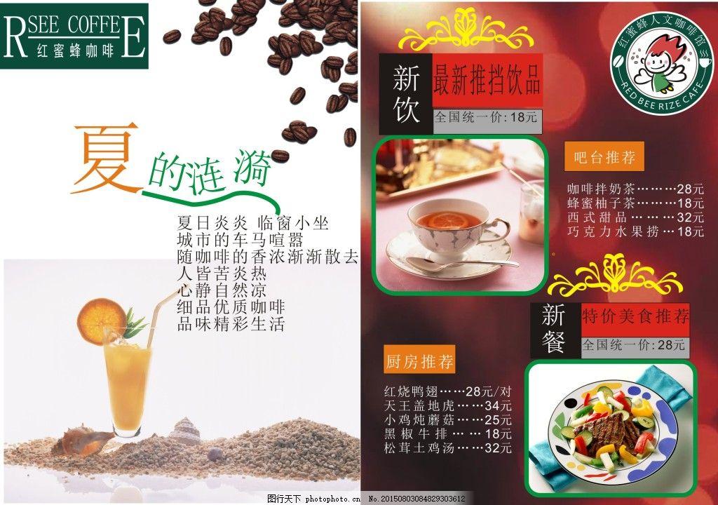 咖啡馆菜单宣传单