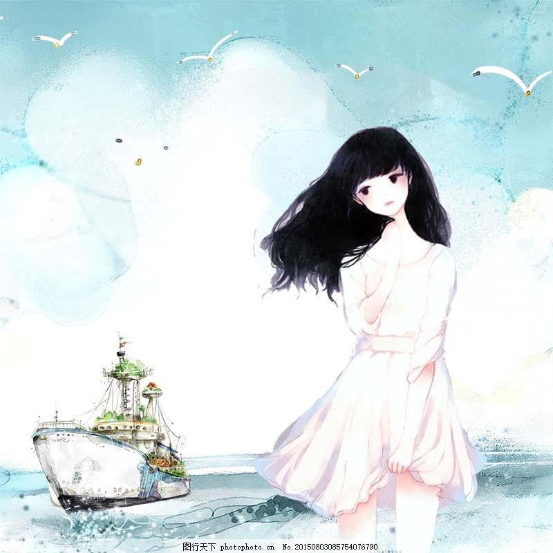 唯美清新手绘漫画 手绘女生免费下载 可爱 海鸥 轮船 蓝天 黑发女生