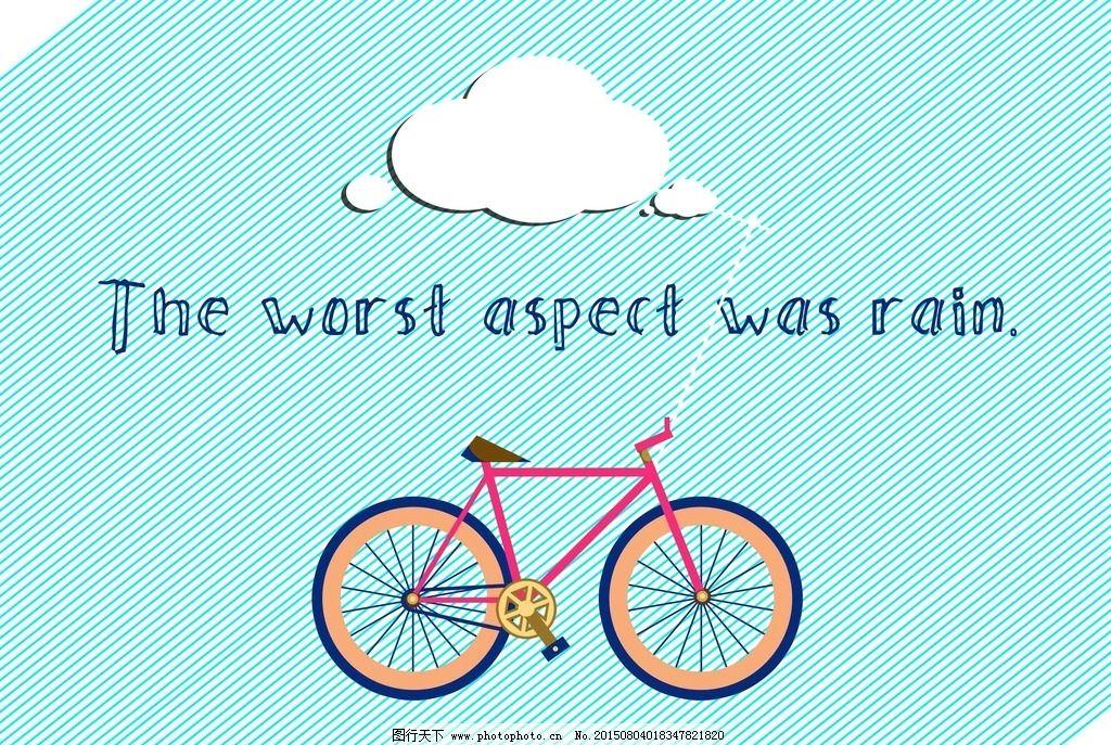 手绘 下雨 自行车 插画 云 插画 设计 广告设计 卡通设计 300dpi jpg