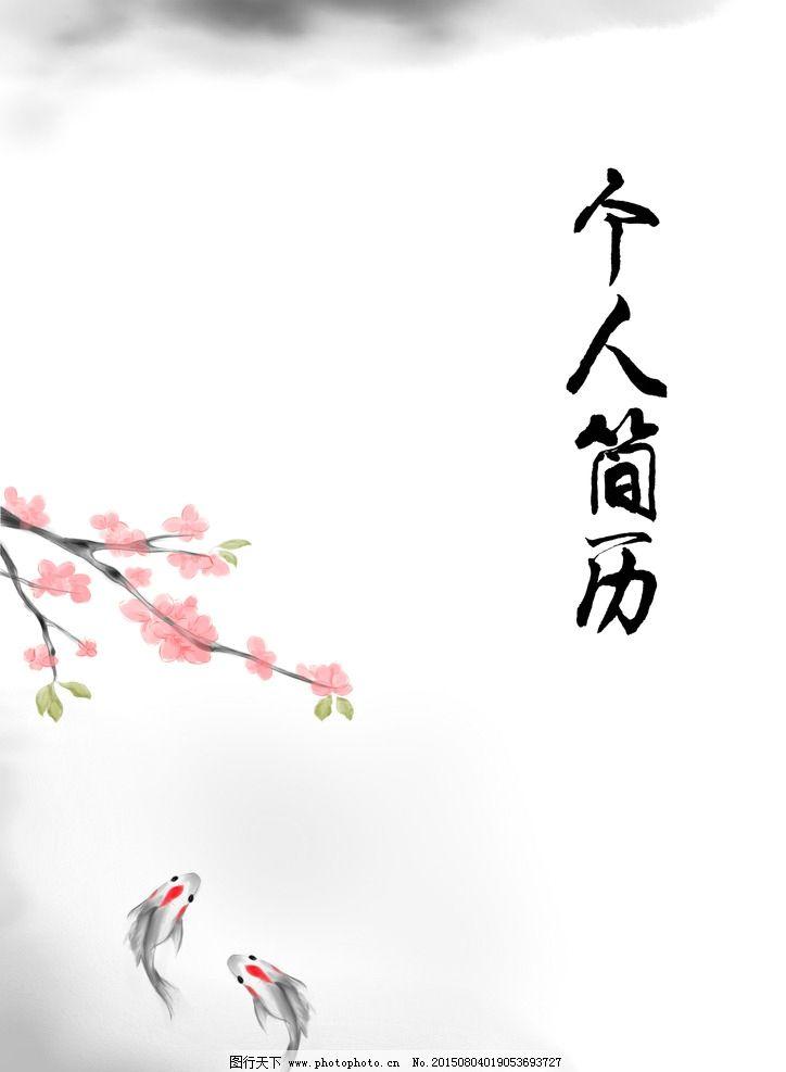 简历封面 水墨 手绘 中国风 梅花