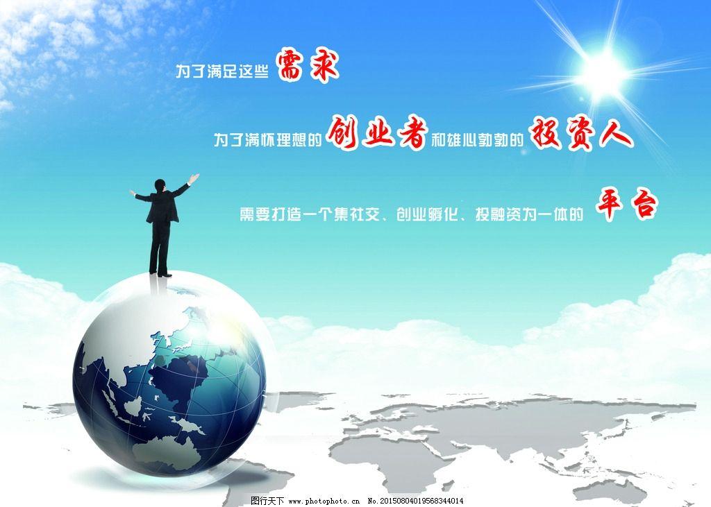 创业海报图片