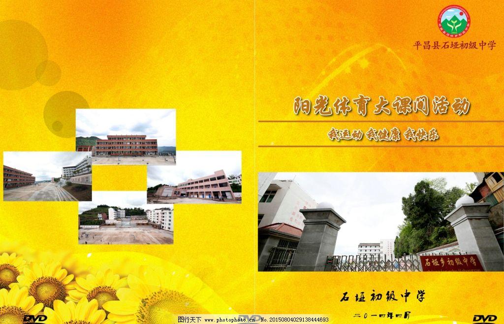学校活动光盘封面设计模版图片