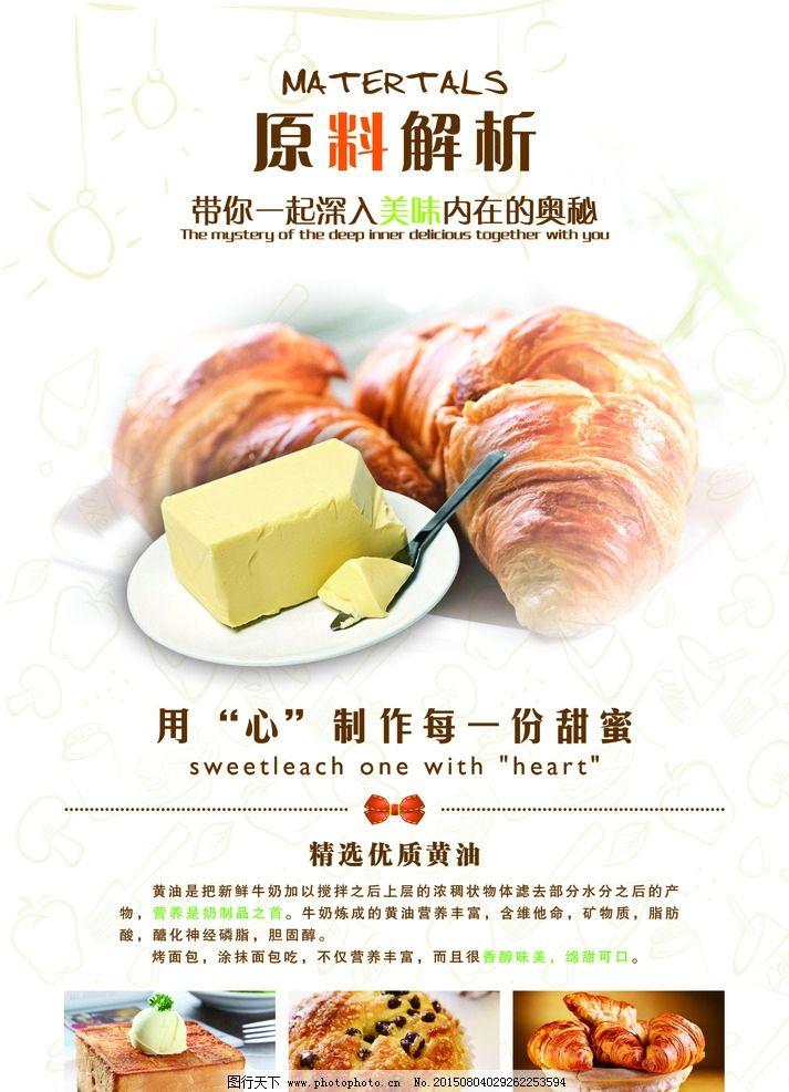 黄油面包 食材 解析 宣传单 dm单 蛋糕 西点 欧式 设计 广告设计 招贴