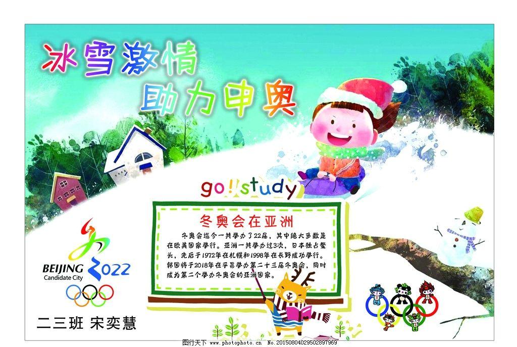 冰雪 冬天 激情 海报 黑板报 画报 设计 广告设计 广告设计 300dpi