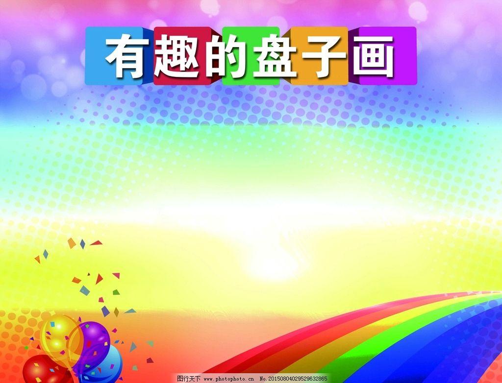 幼儿园作品展背景图片