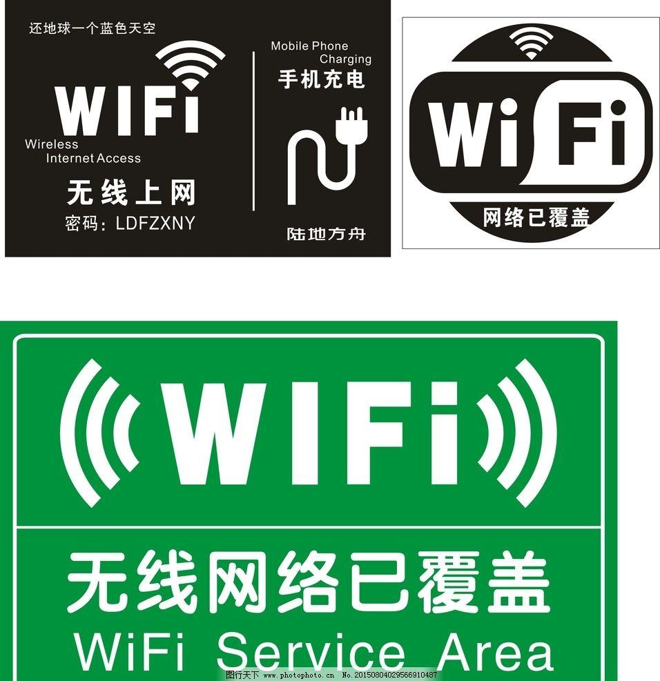wifi wifi标志 wifi画面 wifi写真 wifi墙贴 标志 酒吧wifi 餐馆wifi图片