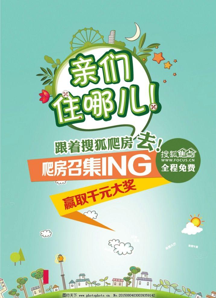 旅游公司 旅游新年海报 旅游特价 旅游去哪玩 旅游单页 旅游春节 旅游