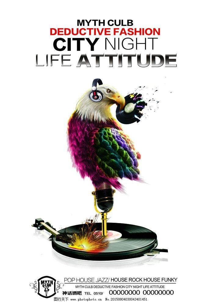 创意DJ海报
