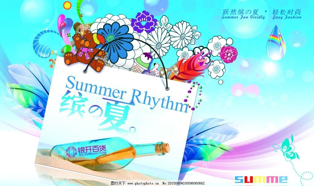 缤纷夏日背景图片
