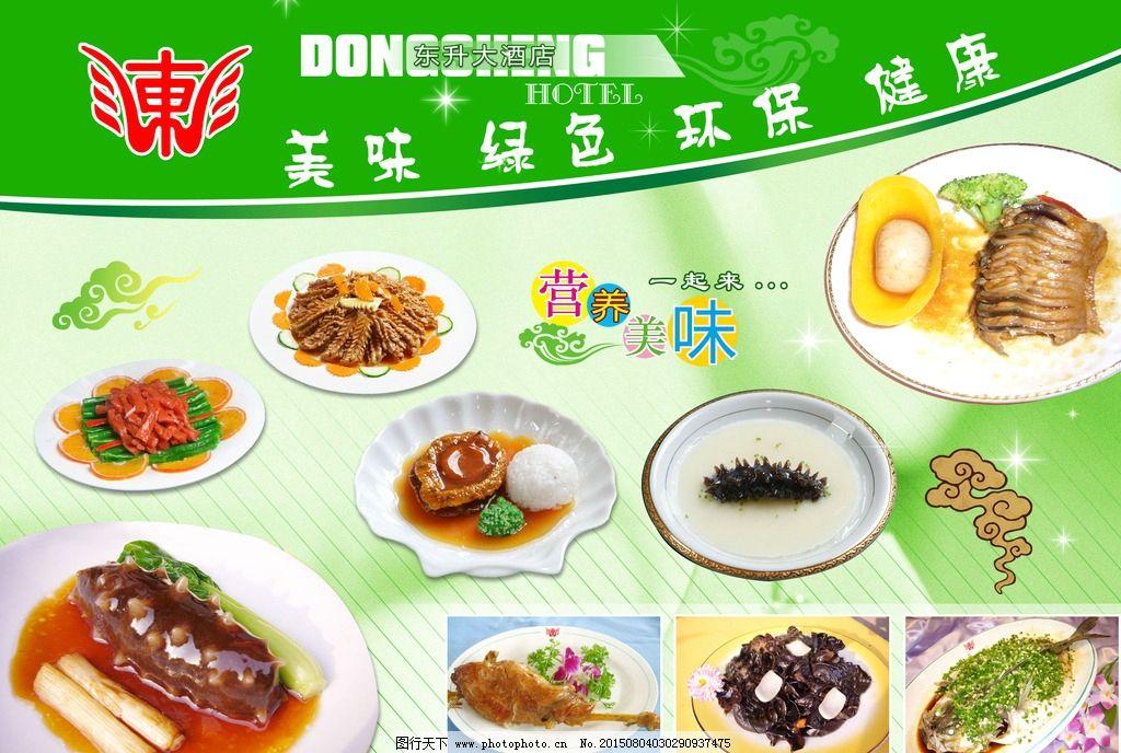 餐饮素材 餐饮宣传展板