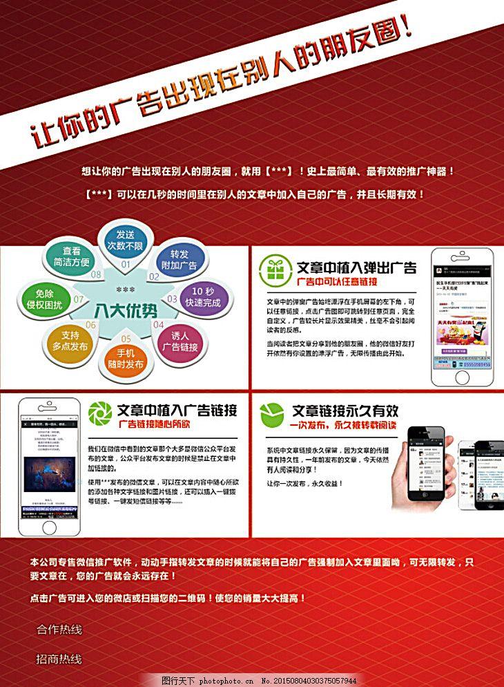 营销 微信 单页 宣传单 彩页 板块 标签 模块 红色 标题 手机 步骤单