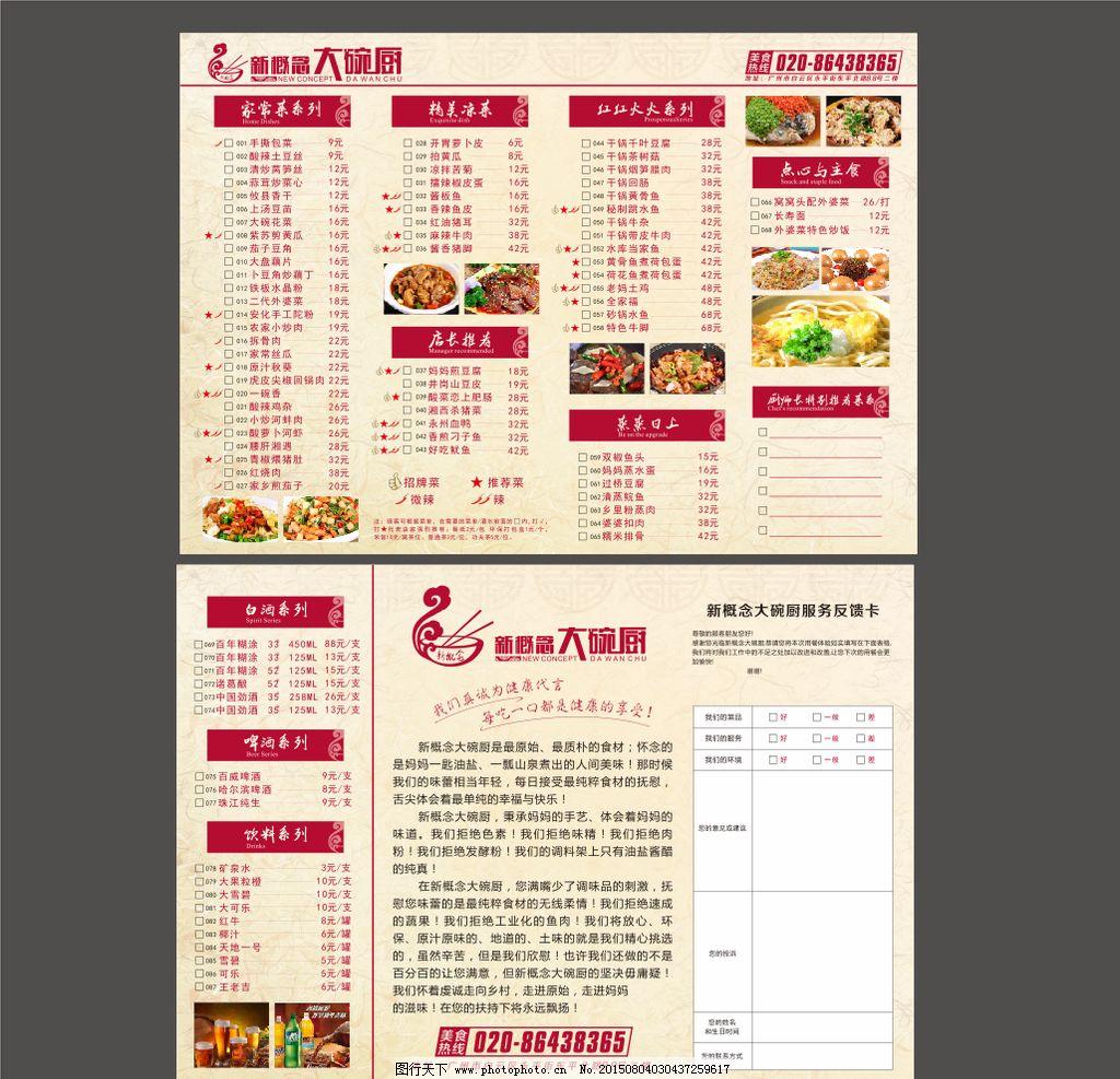 餐饮 菜单 宣传单 红色 dm 折页 a4 a3 大碗厨 设计 广告设计 菜单