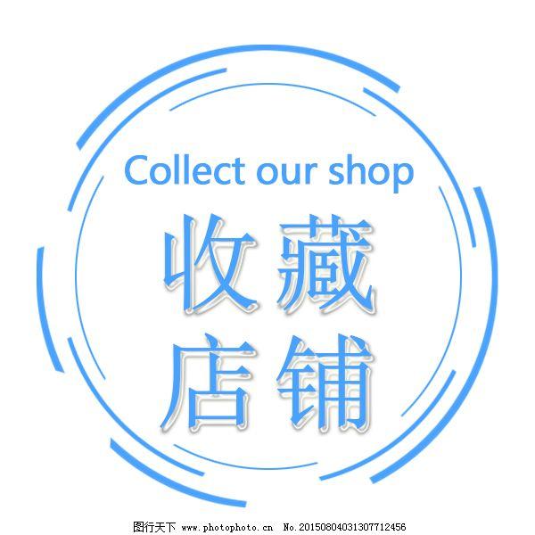 怎么制作淘宝店铺标志