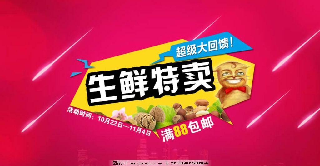 淘宝零食店特卖促销海报psd