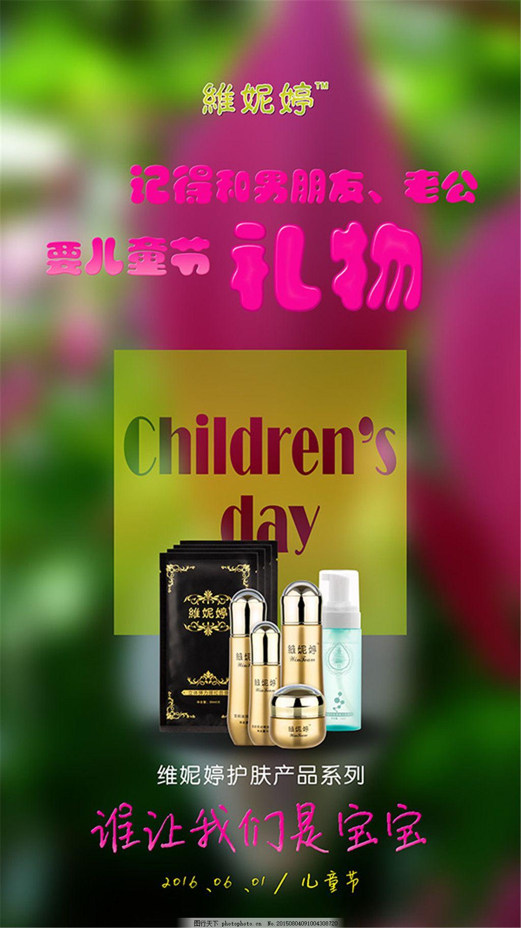 儿童节护肤品海报 宝宝 礼物 保护 黑色
