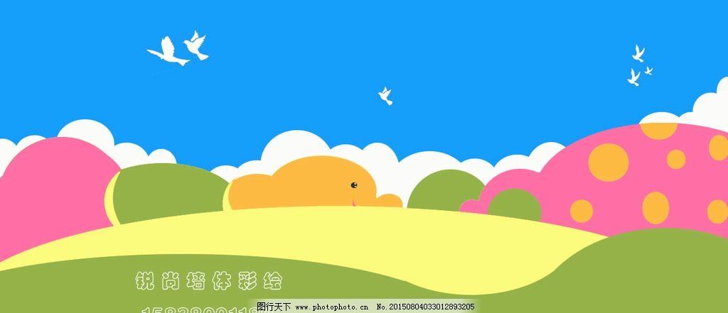 卡通色块 卡通动物 色块拼接 蓝天白云 卡通白鸽 幼儿园彩绘 幼儿园