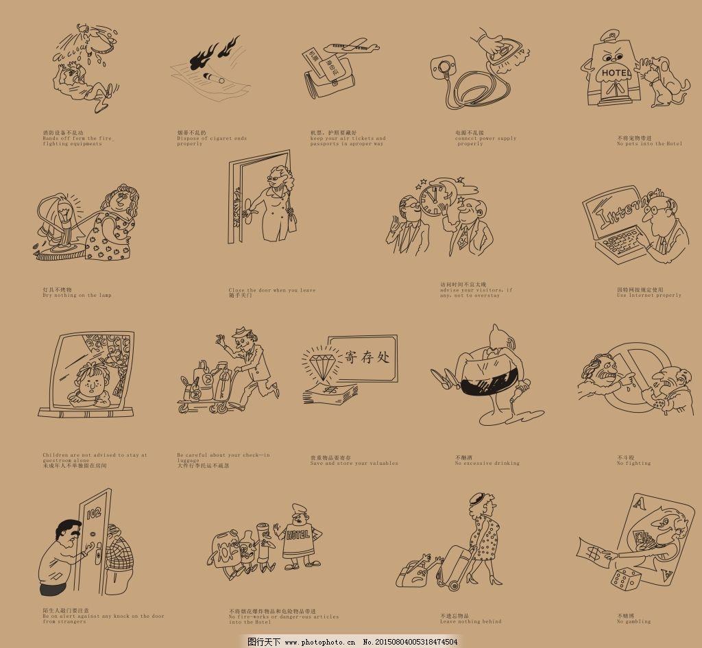 公益 漫画 手绘 公益 漫画