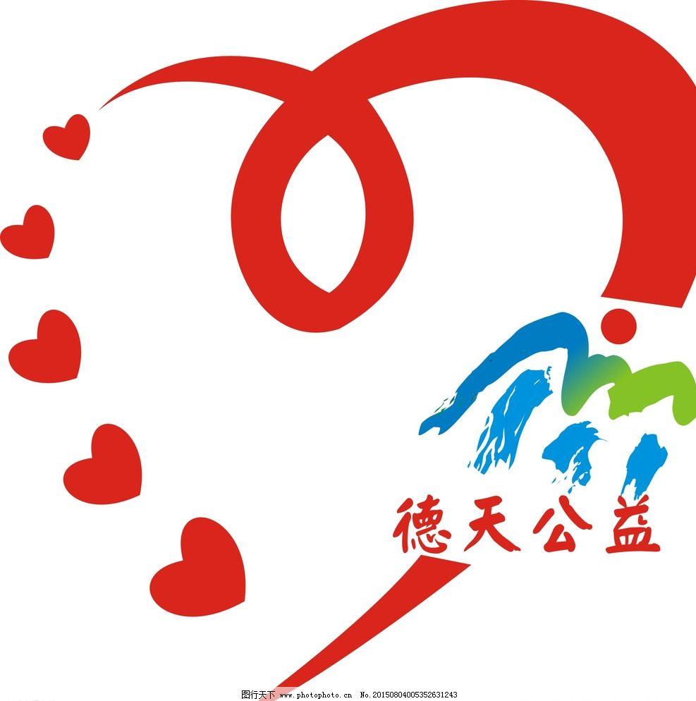 公益logo 公益logo图片大全 班服设计logo图案图片