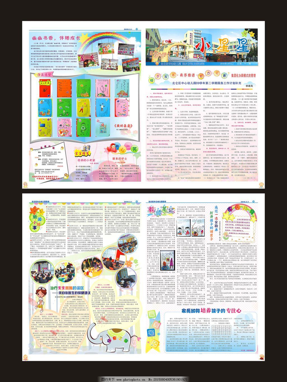 幼儿园报纸 报刊模板 报纸版面 报纸版式 报纸广告 报纸模板 报纸排版