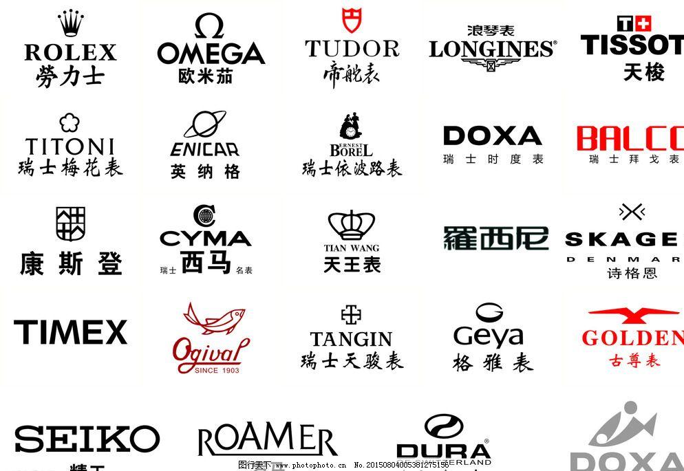 名表logo 广告设计 精工 罗马 梅花 劳力士 欧米咖 帝舵