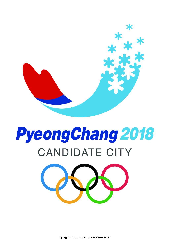 运动会logo