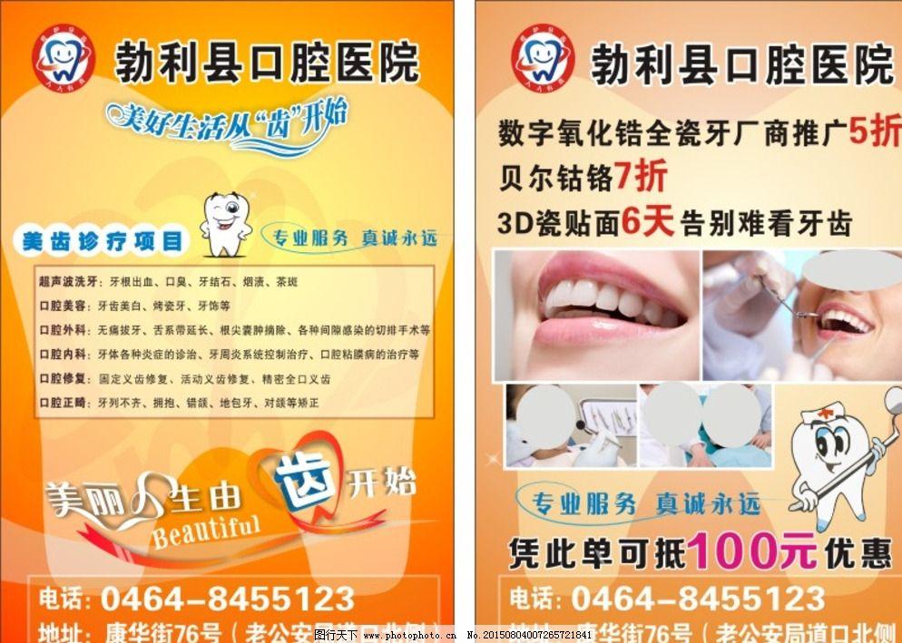 牙科图片免费下载 cdr dm宣传单 广告设计 护牙 口腔 设计 牙齿 牙科