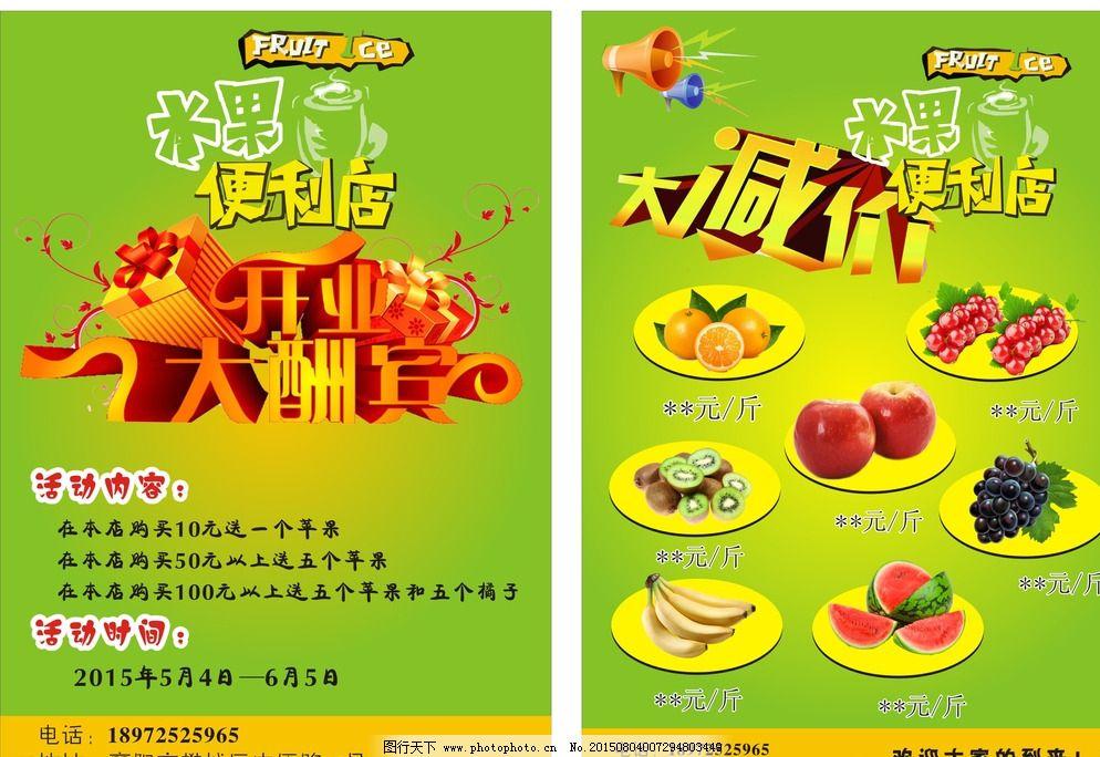 水果开业宣传单图片