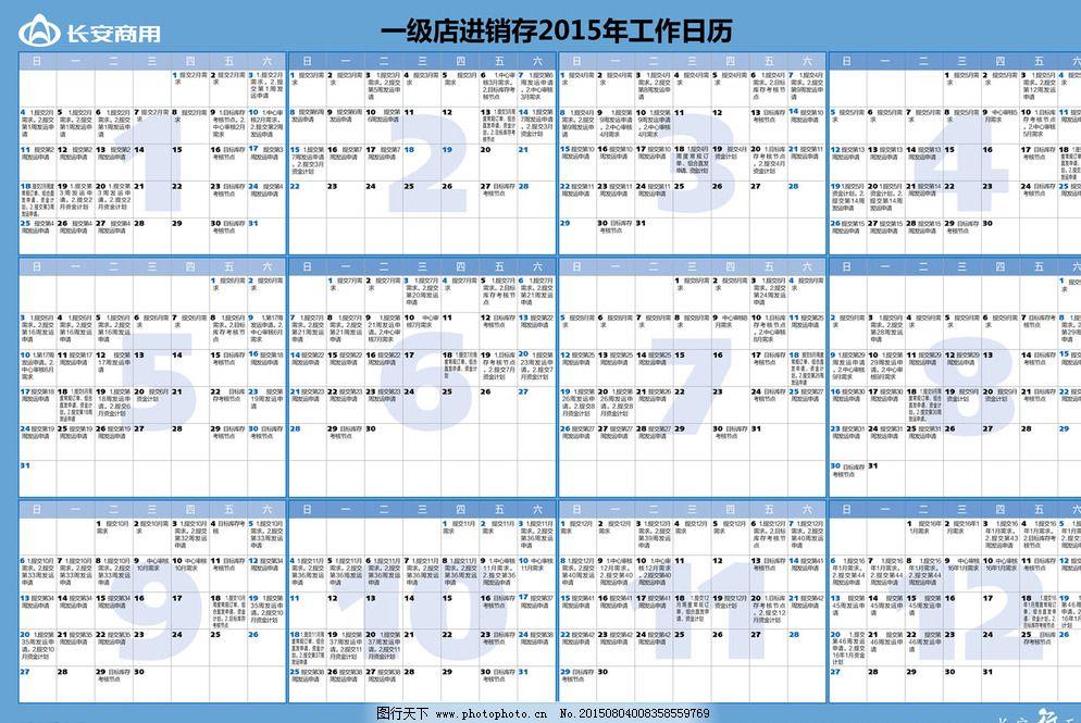 长安工作日历