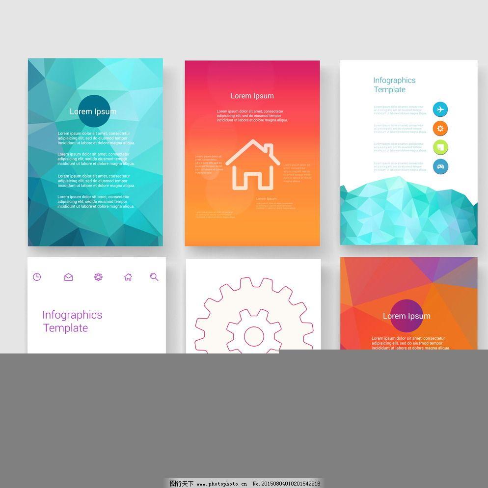 广告设计 广告页 画册设计 企业宣传册 商品传单 传单设计模板 说明书