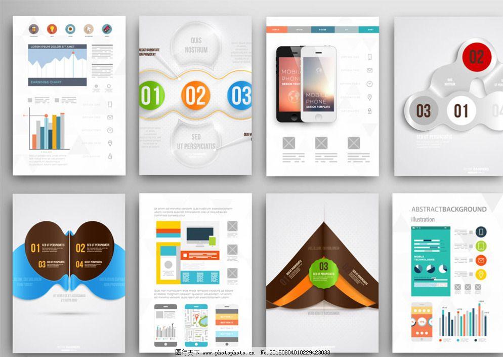 扁平化图标 广告设计
