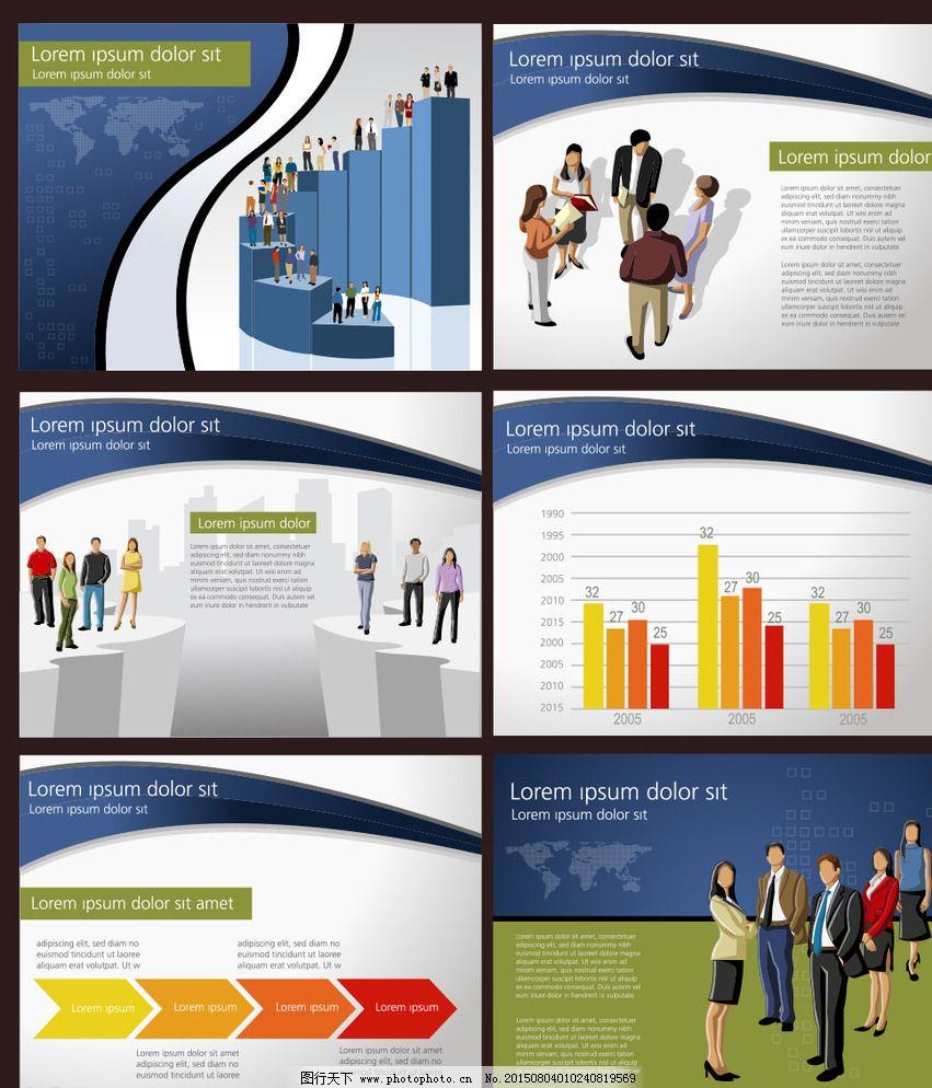 传单画册 封面设计 商务画册 商务人士 封面背景 职业人群 人物 团队