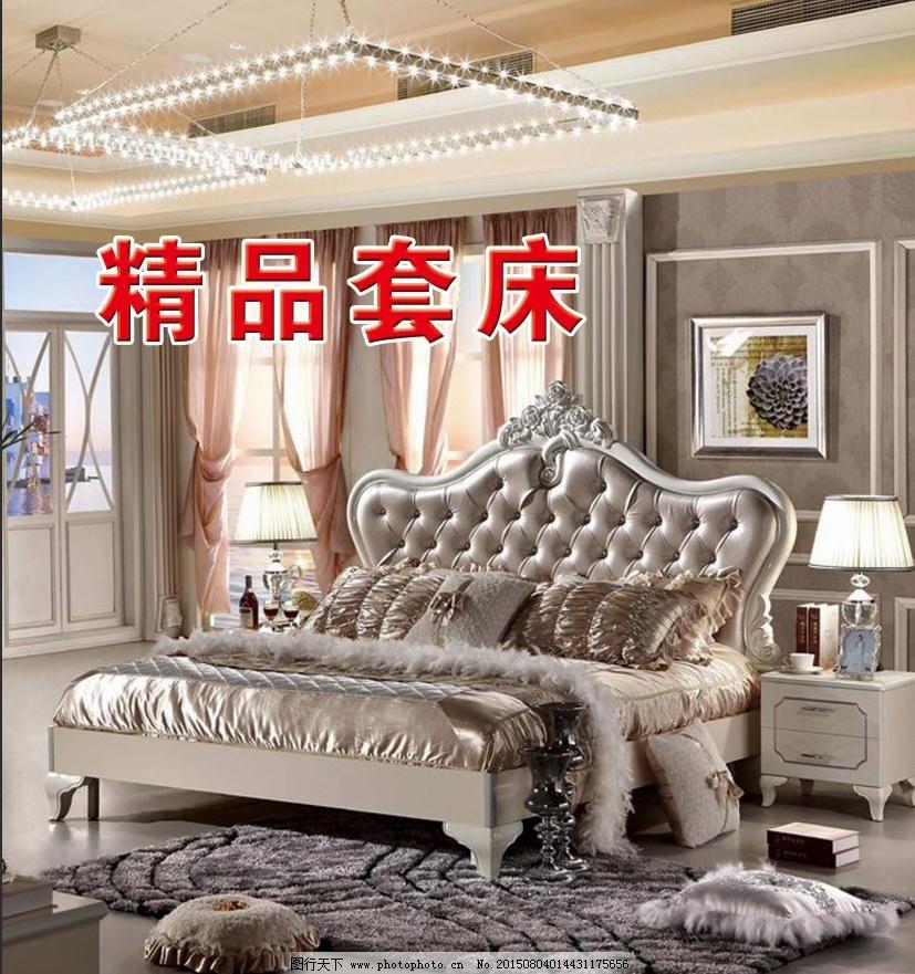 精品套床 精品套床免费下载 床广告 欧式床 原创设计 原创海报