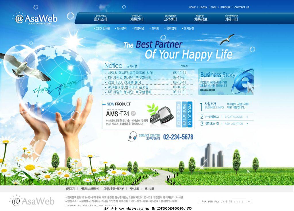 网页界面设计psd素材免费下载 地球 鸽子 手 网页 网页 手 鸽子 地球图片
