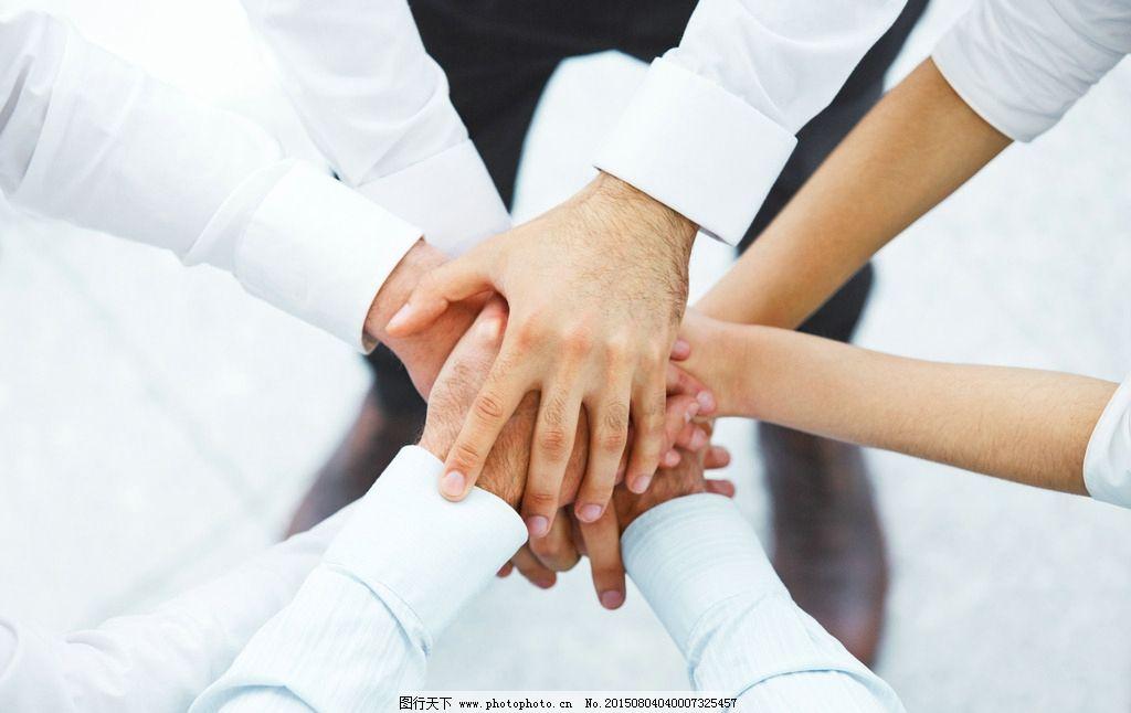 手叠在一起 商务团队 加油