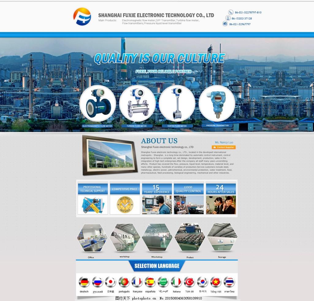 国际侦��amyi)�-f_国际站首页样板 阿里国际站旺铺装修