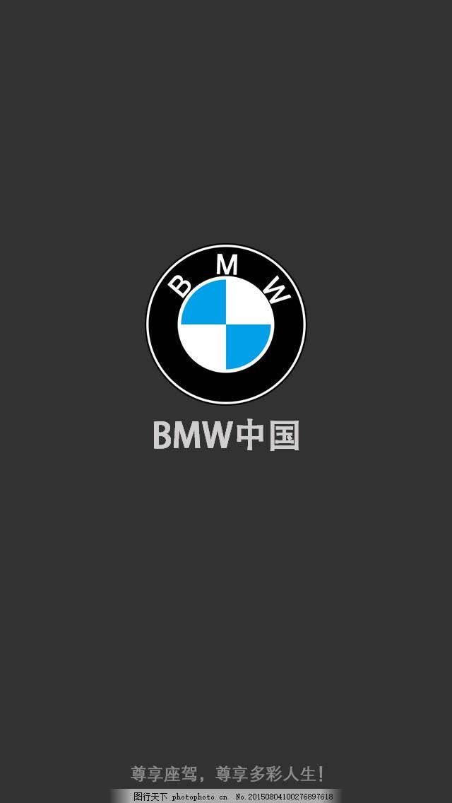宝马app启动页 宝马标志 启动页 汽车 psd 灰色