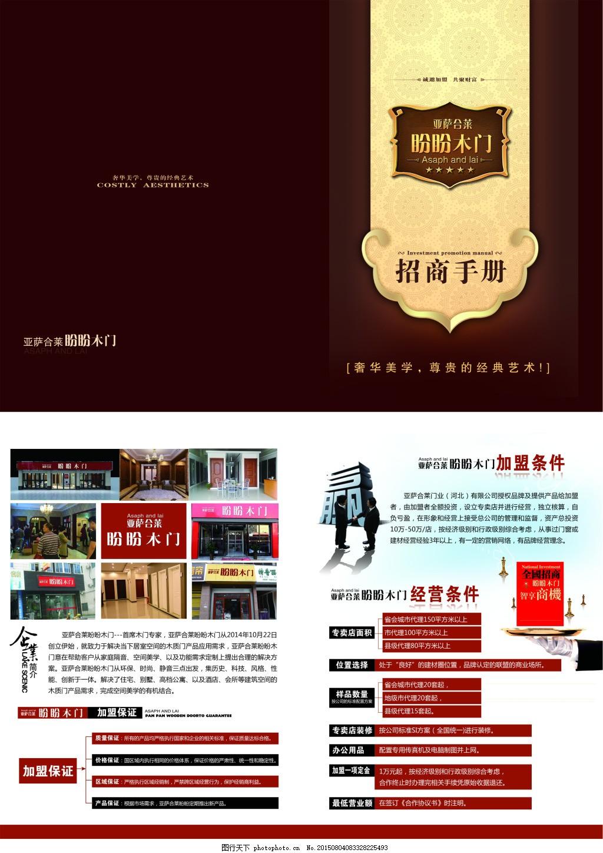 盼盼木门 宣传单 木门 招商手册 赢 欧式花边 企业简介 psd 黑色