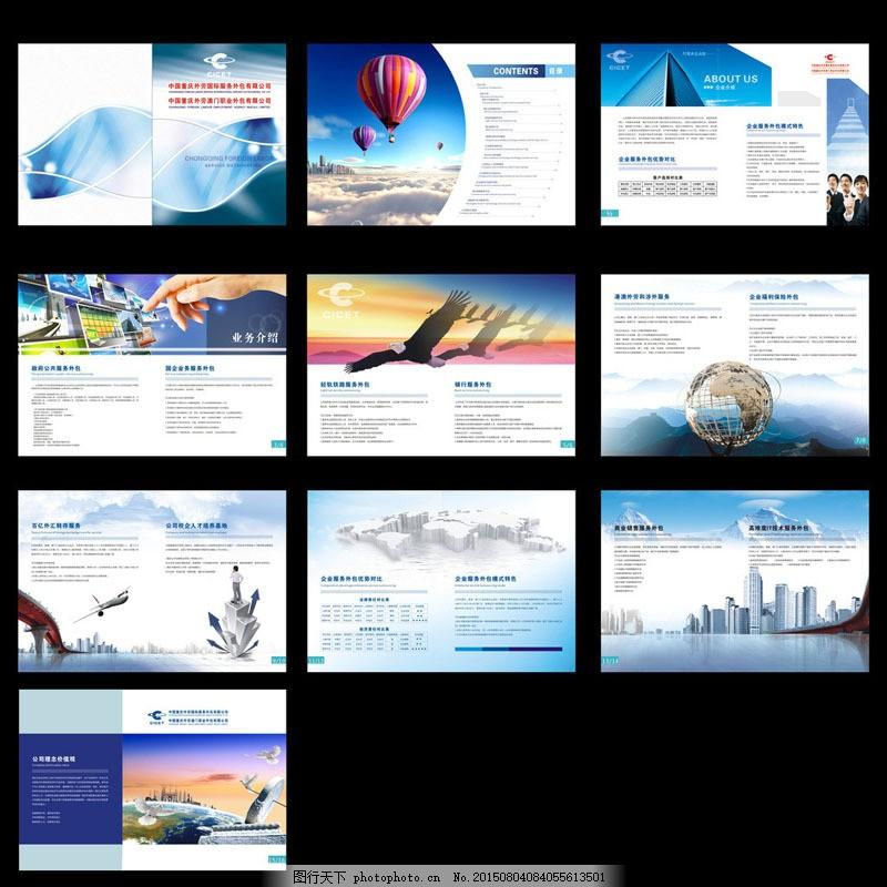 企业理念企业宣传册设计矢量素材 企业画册 宣传画册 企业形象 企业精神